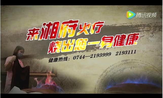 """传承千年传统中医养生文化,湘府集团逸臣店隆重推出""""火疗""""项目"""